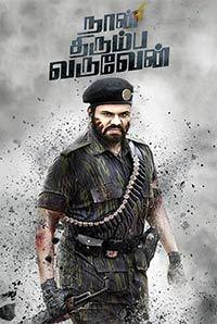 Okkadu Migiladu 2017 Telugu 300mb Movie DVDScr Download 700MB