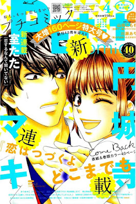 プチコミック 2016年04号 [Petit Comic 2016-04] rar free download updated daily