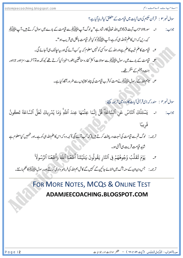 surah-al-ahzab-ayat-59-to-68-short-question-answers-islamiat-10th