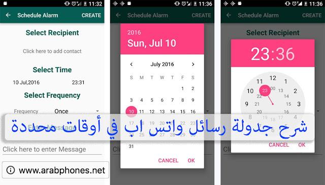 جدولة رسائل ال WhatsApp وارسالها تلقائيا في وقت محدد للاندرويد