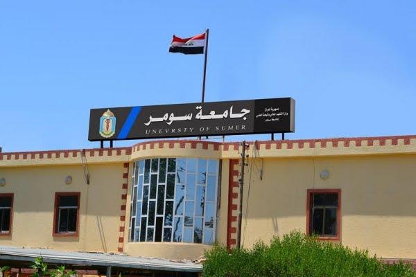 كلية القانون في جامعة سومر تعلن فتح باب التقديم المباشر لها للعام الدراسي 2016-2017
