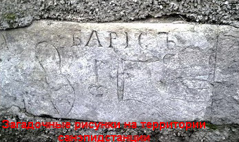 Надпись на камне, обнаруженная на территории крымской санэпидстанции