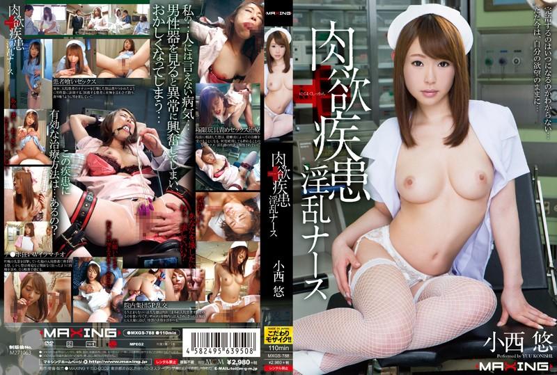 WATCH AV XPORN XVIDEO 18+MXGS-788 Carnal disease Nasty nurse Konishi Yu [HD]