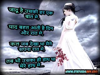 New, Love, Shayari, Hindi