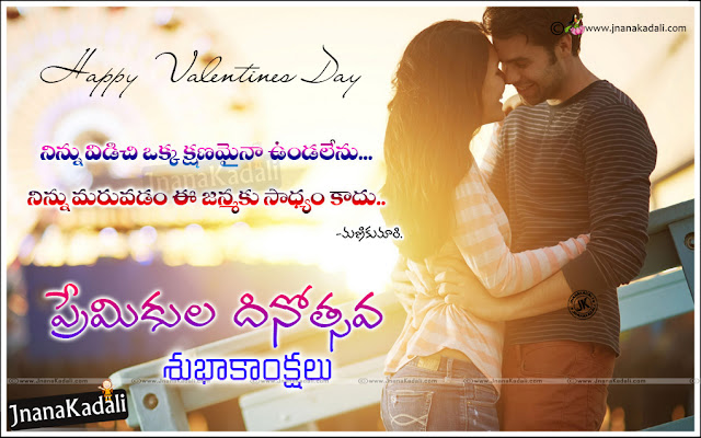 romantic love quotes in telugu, telugu romantic love quotes with couple hd wallpapers