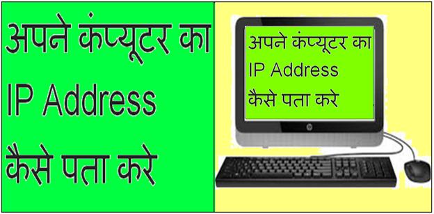 Computer Ka IP Address Kaise Pata Kare