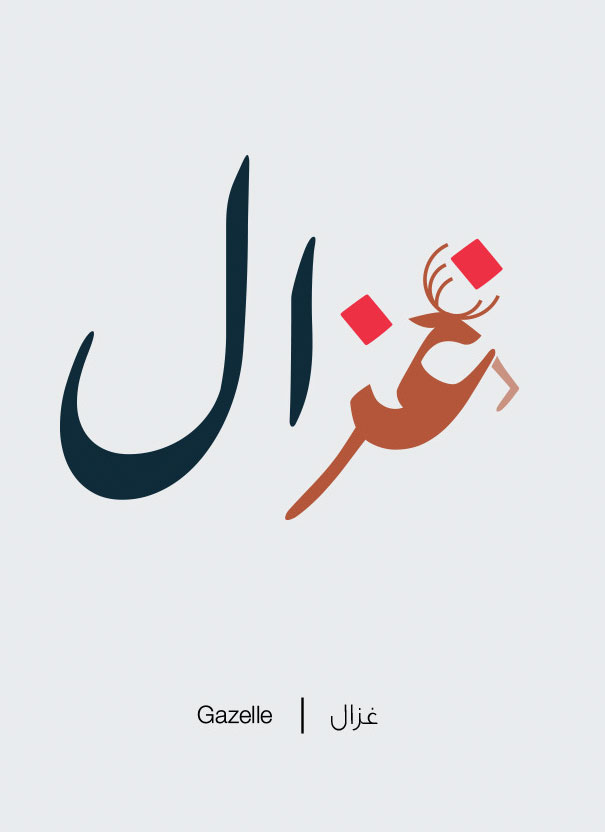 Arabic Words Illustrated Based On Their Literal Meaning - Gazelle - Ghazal