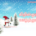 christmas wishes greetings in tamil hd - merry christmas images 2017