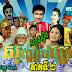 MyTV Comedy - Sovann Panhcha Episode 2 (9 Feb 2014)