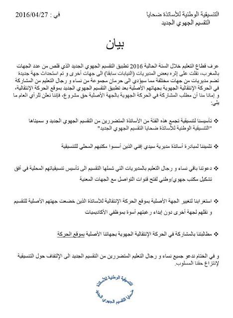التنسيقية الوطنية للأساتذة ضحايا التقسيم الجهوي الجديد تصدر بيانها الأول