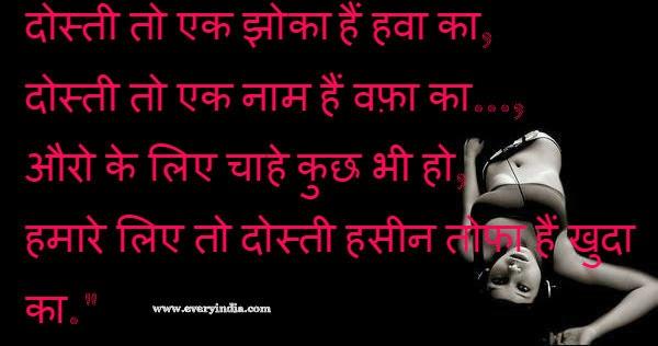 Hindi Love Shayari Images Photo Download