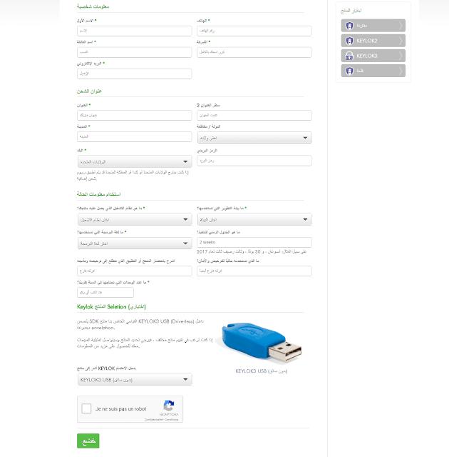 احصل على مجموعة من البرامج المجانية على فلاش USB تصلك الى باب منزلك