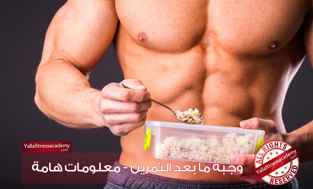 وجبة ما بعد التمرين : فوائدها | مكوناتها | توقيتها