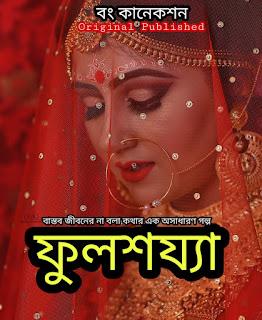 ফুলশয্যা -Bengali Love Story  - Golpo Bangla