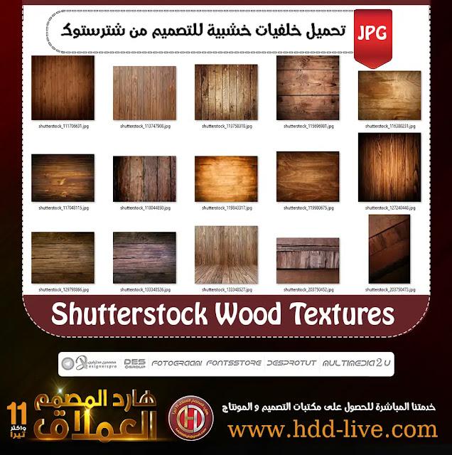 تحميل خلفيات خشبية للتصميم من شترستوك Shutterstock Wood Textures