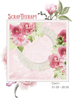 http://blog-scraptherapy.blogspot.ru/2016/08/blog-post.html