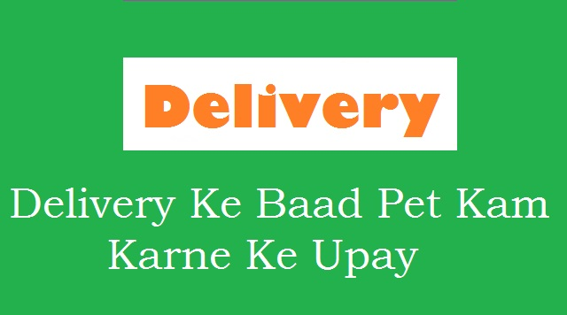 Delivery ke Baad Pet Kam Karne ke Upay