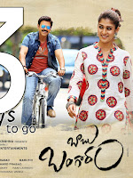 Babu Bangaram movie wallpapers gallery-cover-photo