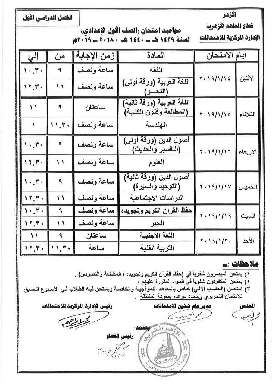 جدول إمتحانات الصف الأول الإعدادي الأزهري الترم الأول 2019