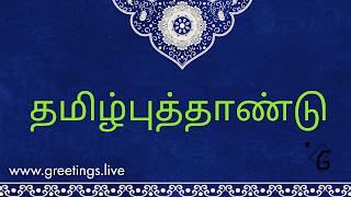 தமிழ்புத்தாண்டு Tamil New Year 2018