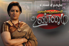 Solvathellam Unmai, 26-01-2017, Watch Online Solvathellam Unmai Shows, Zee Tamil Tv, January 2017