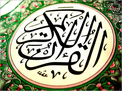 تحميل برنامج القرأن الكريم Quran Kareem للقراءة والإستماع مجانا