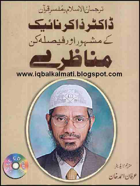 dr zakir naik debates free pdf book in urdu by irfan ahmed
