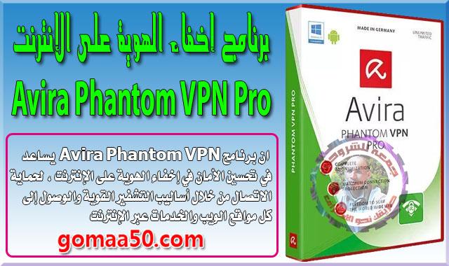 برنامج إخفاء الهوية على الإنترنت  Avira Phantom VPN Pro 2.24.1.25128