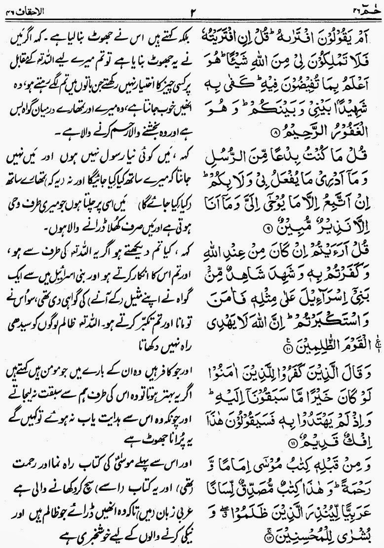 Complete Quran e Pak with Urdu Translation: Para No  26