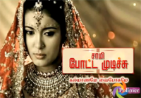 Saami Potta Mudichu 18-11-2013 Polimer Tv Serial OnlinE