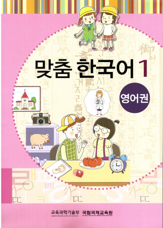 맞춤 한국어 1-6 PDF+Audio (Customized Korean for English