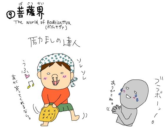 菩薩界イラスト