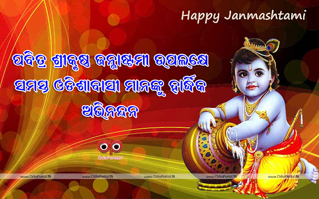 Janmastami 2019, Date, Odia Wishes, eGreeting Cards, Messages, HQ Wallpapers/Scraps, odisha janmastami date, time, details, download ebook, janmastami odia book,