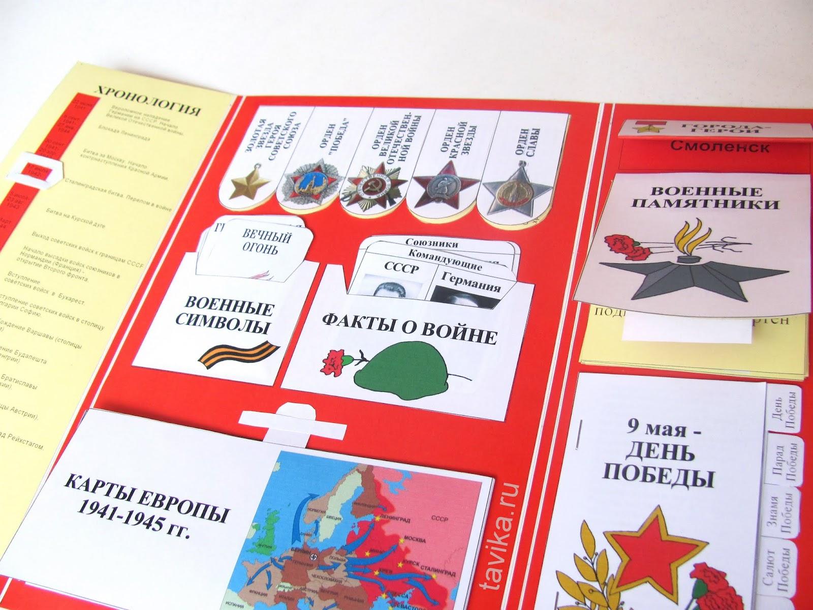 Детская поделка к 9 мая - лэпбук ко Дню Победы
