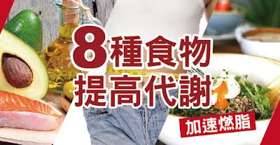 8種提升基礎代謝食物,燃燒脂肪