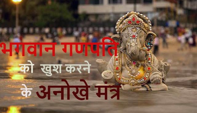 ganesh mantra,mantra, ganesh puja vidhi, aarti,hindu puja,ganesh puja