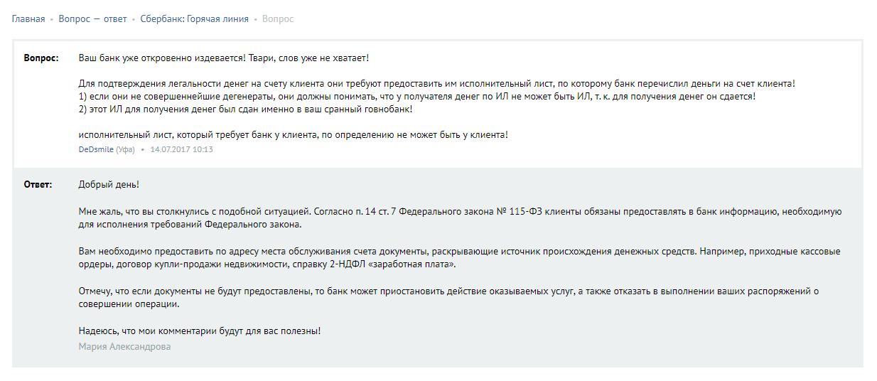 Сбербанк исполнительный лист гор невинномысск ставропольского судебного пристава долги узнать