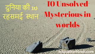 10 Unsolved Mysterious places on earth (दुनिया की 10 रहस्यमय जगह)