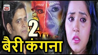 Ravi Kishan, Kajal raghwani Next Upcoming film Bairi Kangna 2 2018 Wiki, Poster, Release date, Songs list