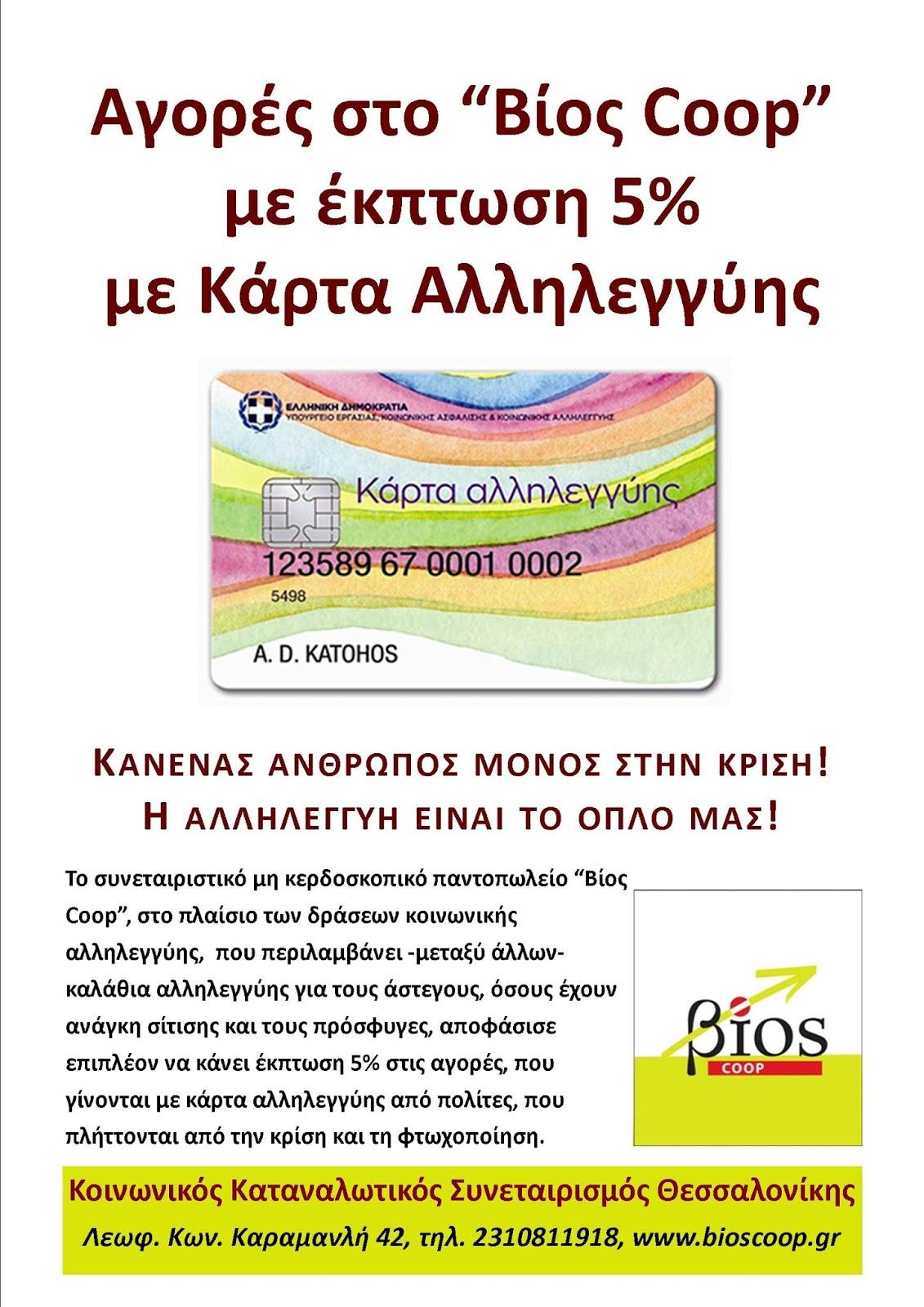 d480277100b Κοινωνικός Καταναλωτικός Συνεταιρισμός Θεσσαλονίκης
