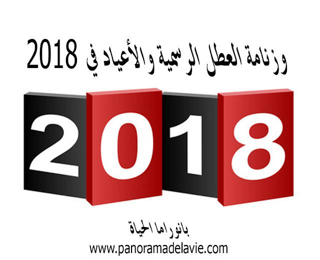 روزنامة العطل الرسمية والأعياد في 2018