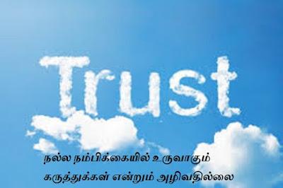 வாழ்க்கை தத்துவம்...! Trust
