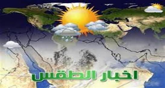 """اخبار الطقس اليوم نشرة """"الارصاد الجوية"""" توقعات حالة الطقس غدا الاثنين 9-5-2016 ، من خبراء الارصاد"""
