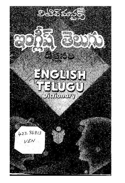 ENGLISH TELUGU DICTIONARY PDF BOOK