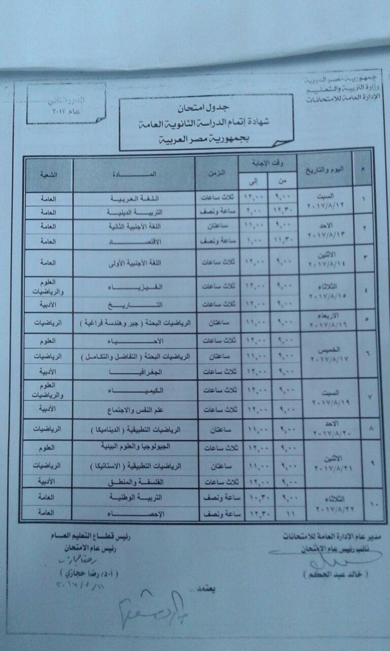 جدول امتحانات الدور التاني للثانوية العامة