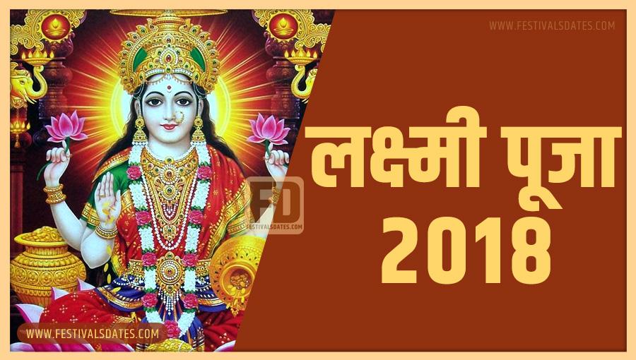2018 लक्ष्मी पूजा तारीख व समय भारतीय समय अनुसार