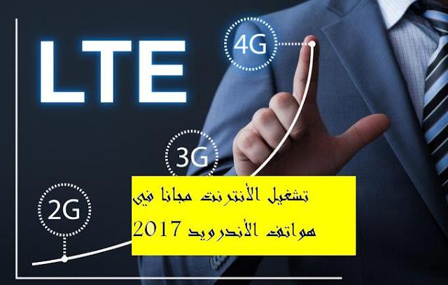 تشغيل الأنترنت مجانا في هواتف الأندرويد 2017