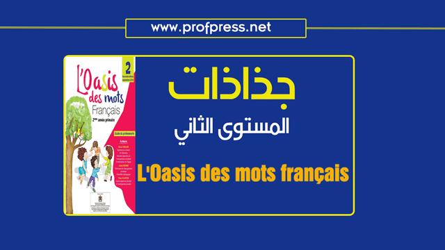 السنة الثانية ابتدائي  جذاذات L'Oasis des mots français 2ème AEP
