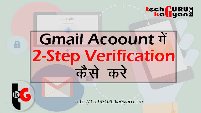 Gmail-Account-Two-Step-Verification