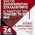 Ιωάννινα:Στις 18.30 Το Μεγάλο Πανηπειρωτικό Συλλαλητήριο